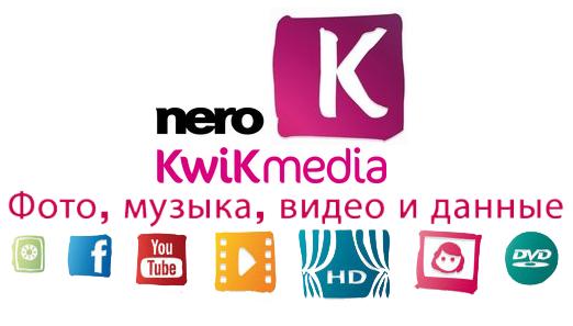Nero Kwik Media Free 12.5.00300