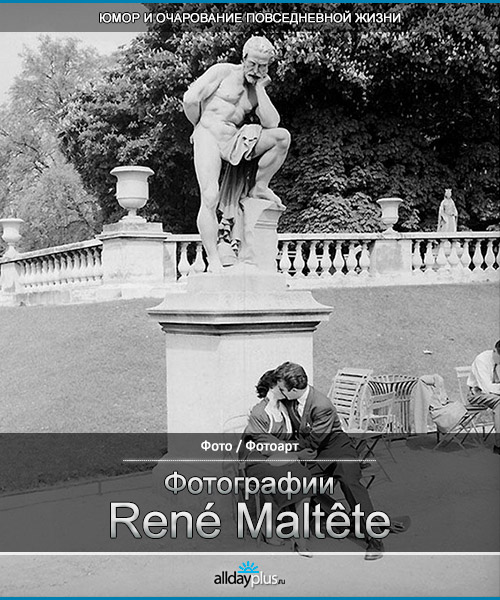Фотографии Рене Мальтет. 63 настоящих жанровых ч/б шедевра.