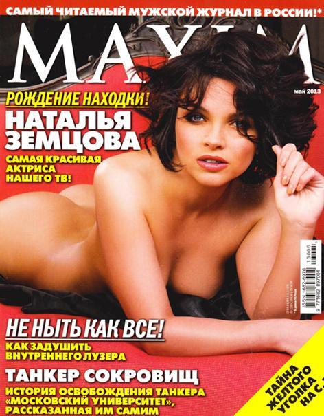 голая Наталья Земцова в журнале Maxim, май 2013