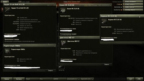 VK7201 Lowe характеристики танка