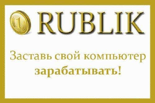 Rublik 1.1.1 Заставь свой компьютер зарабатывать!