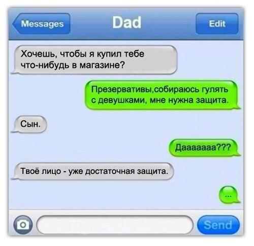 Подборка прикольных СМСок (11 фото)