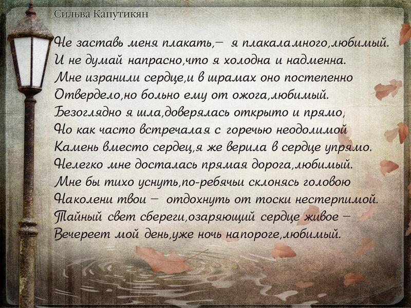 стихи сильвии капутикян представляют