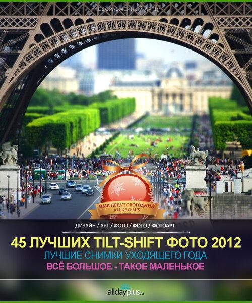 TILT-SHIFT. 45 лучших снимков 2012 года. Когда всё большое становится таким маленьким.
