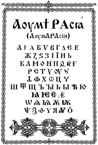 аоумарасия