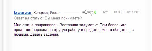 Вы меня понимаете?