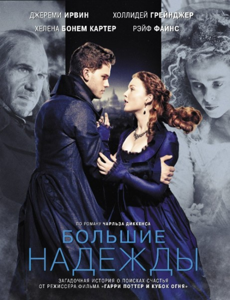 Большие надежды / Great Expectations (2012) BDRemux + BDRip 1080p/720p + HDRip + DVDRip