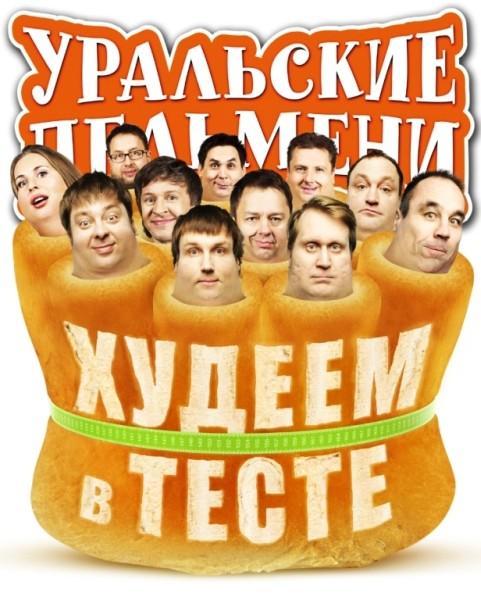 Уральские Пельмени / Худеем в тесте (2013) SATRip