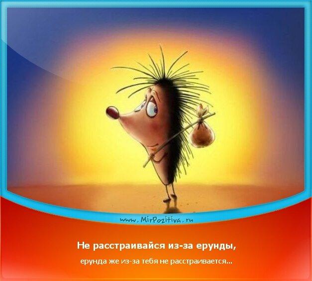 позитивчик: Не расстраивайся из-за ерунды, ерунда же из-за тебя не расстраивается...