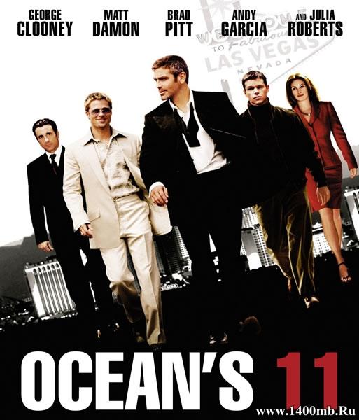 11 друзей Оушена / Одиннадцать друзей Оушена / Ocean's Eleven (2001/HDRip)