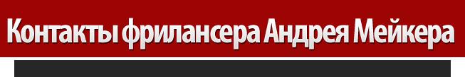 Контакты Андрея Мейкера