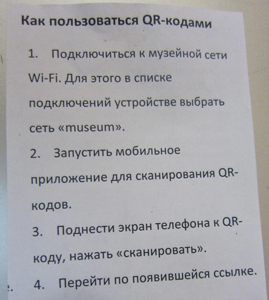 Инструкция поQR-кодам