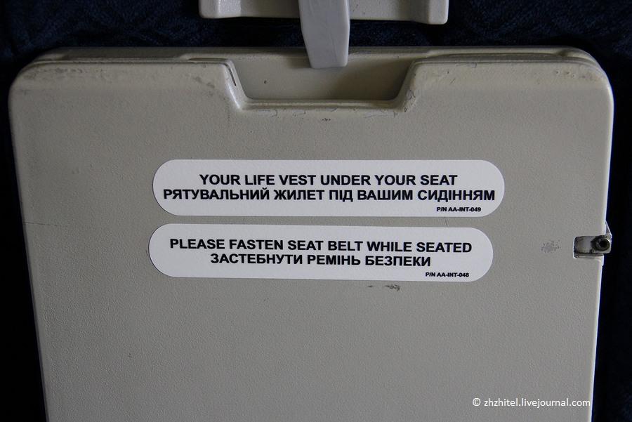 Спасательный жилет под вашим креслом. Застегните ремни безопасности