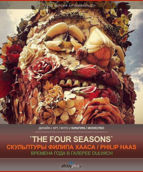Четыре сезона от Philip Haas. Инсталляция в галерее Dulwich