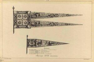 138. Прапоры XVII столетия