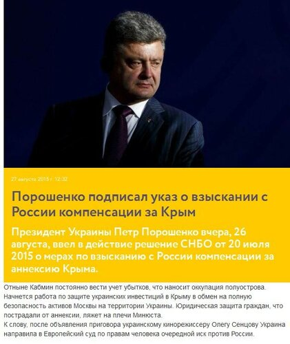 FireShot Screen Capture #3097 - 'Порошенко подписал указ о взыскании с России компенсации за Крым' - freecrimea_com_ua_123082_2015_8_27_Poroshenko_podpisal_ukaz_o_vzyskanii_s_Rossii_kompensatsii_za_Krym.jpg
