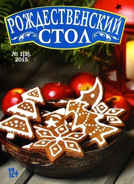 Книга Газета: Рождественский стол №1 (3) (2015)