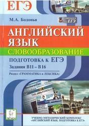 Книга Английский язык, Подготовка ЕГЭ, Словообразование, Задания В11-В16, Бодоньи М.А., 2013