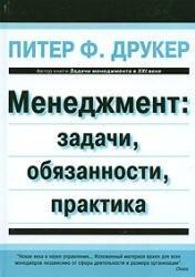 Книга Менеджмент: задачи, обязанности, практика