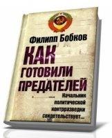 Как готовили предателей. Начальник политической контрразведки свидетельствует... (2011) PDF
