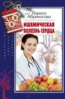 Журнал Абрикосова Л. - Ишемическая болезнь сердца