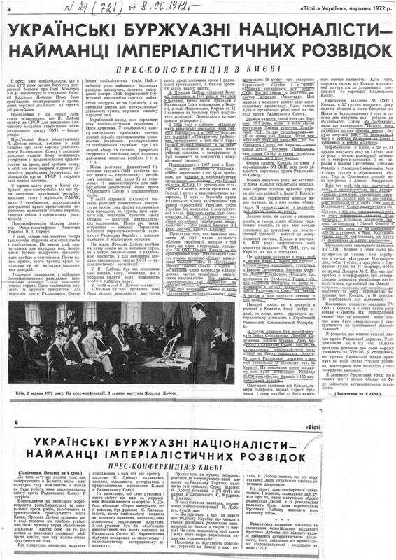 Дело Ярослава Добоша