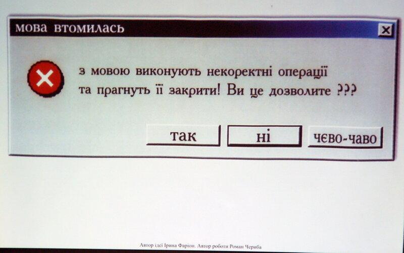 Языковая бомба для государства Украина