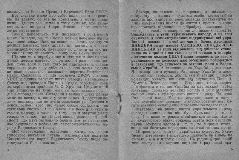 Покаяние Василя Кука