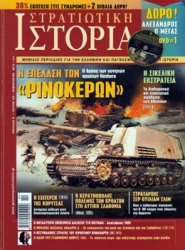 Журнал Military History (Στρατιωτική ιστορία) 2013-2