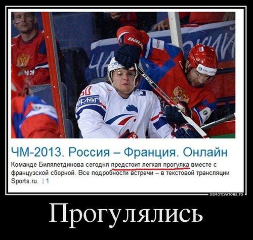 сборная России, сборная Франции