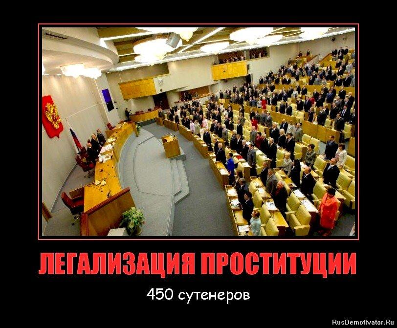 На панели демократии