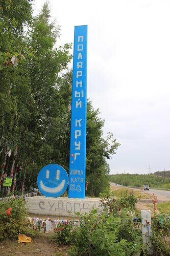 Карелия 2012. Хитоламбина