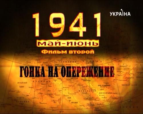 1941. Запрещённая правда. 2 Гонка на опережение