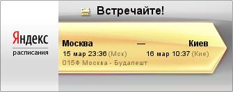 015Ф, М-Киевская (15 мар 23:36) - Киев-Пасс. (16 мар 10:37)