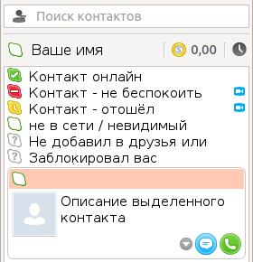 в скайпе пользователь со знаком вопроса