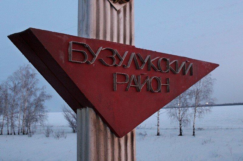 Граница Бузулукского района