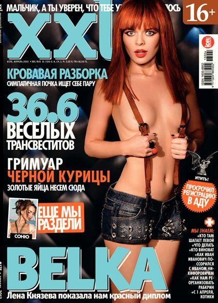 Лена Князева в журнале XXL Россия, апрель 2013