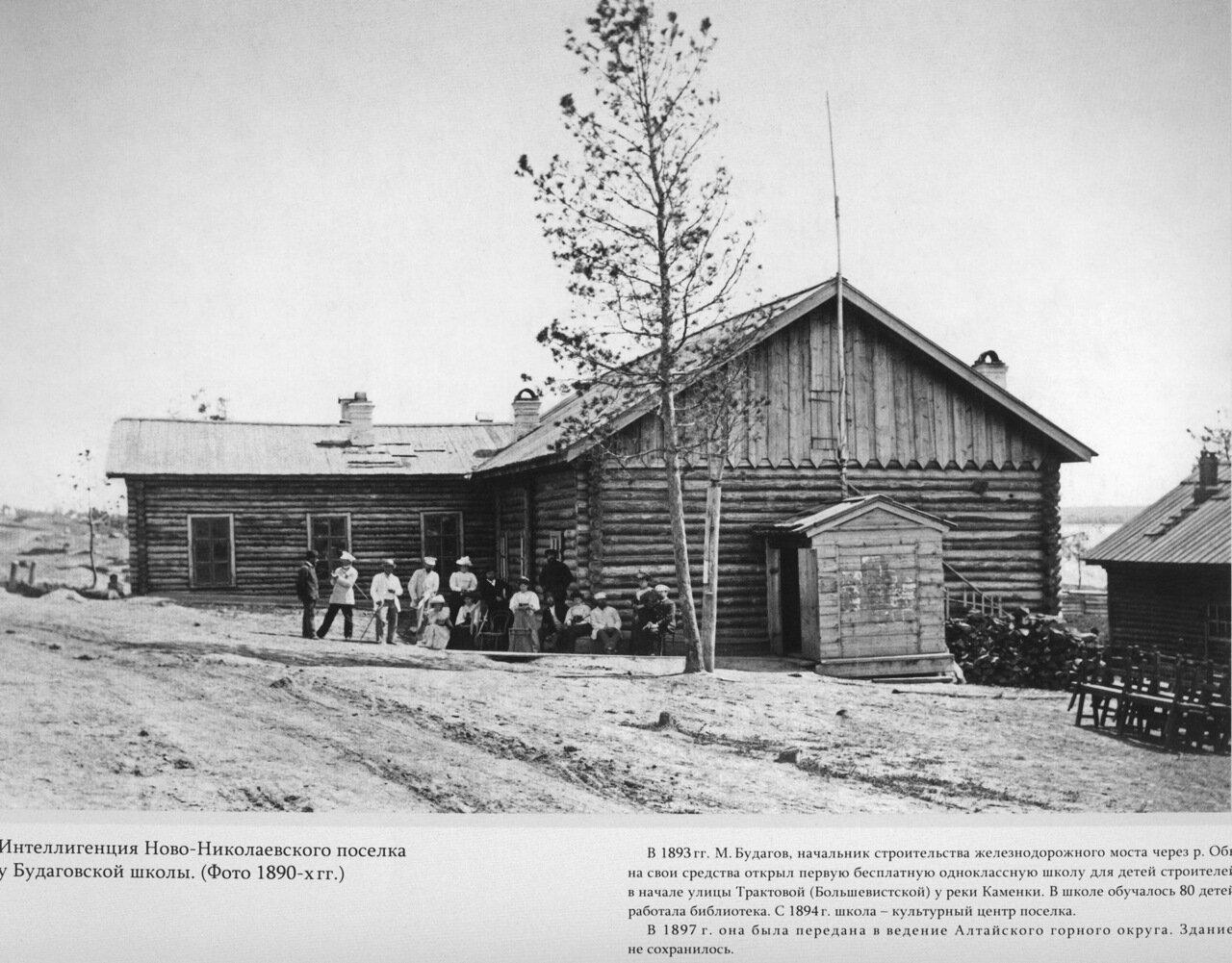 Новониколаевск, городская интеллигенция у Будаговской школы, 1890-е годы