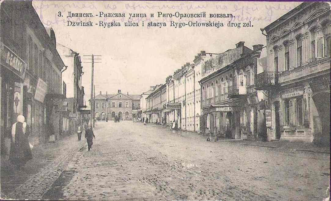 Рижская улица и Риго-Орловский вокзал
