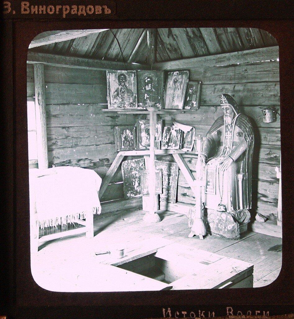 Внутренность часовни над истоком Волги (1913г.)