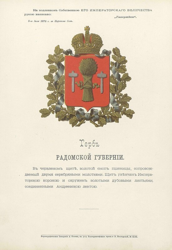 Радомская губерниям 1880 год