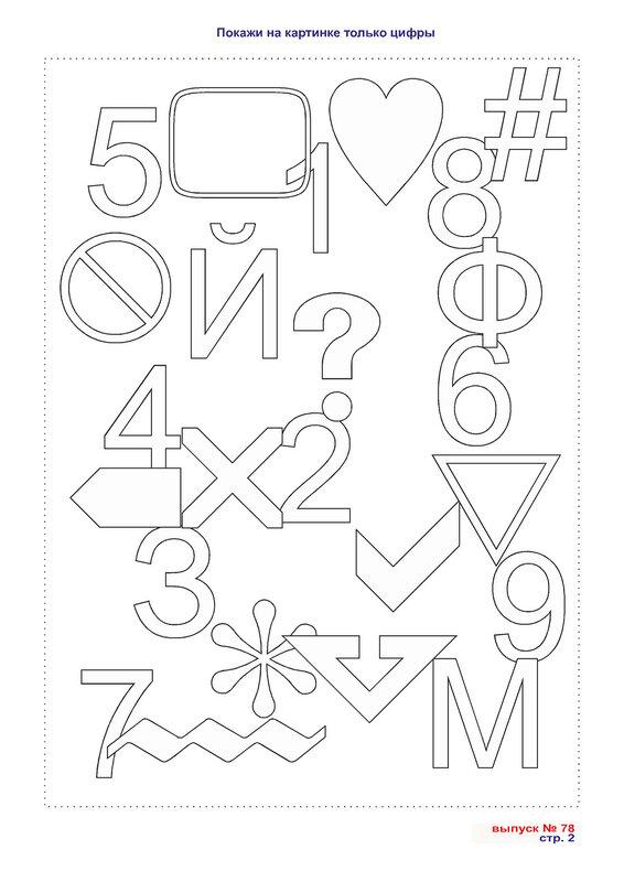 занятия для дошкольников по знакомству с буквами