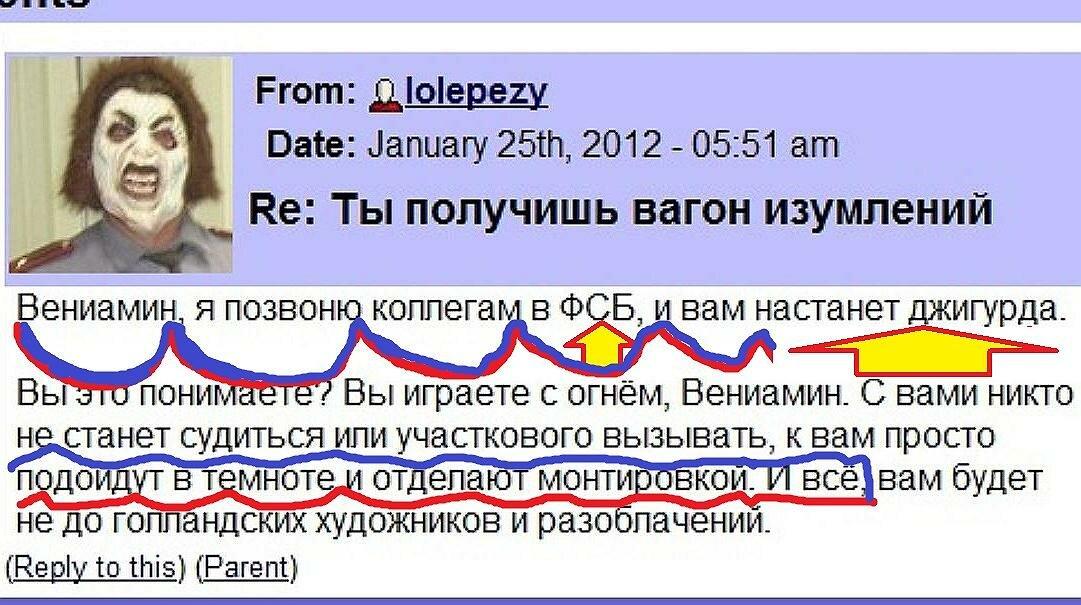 Пузанов, убить, угроза, ФСБ