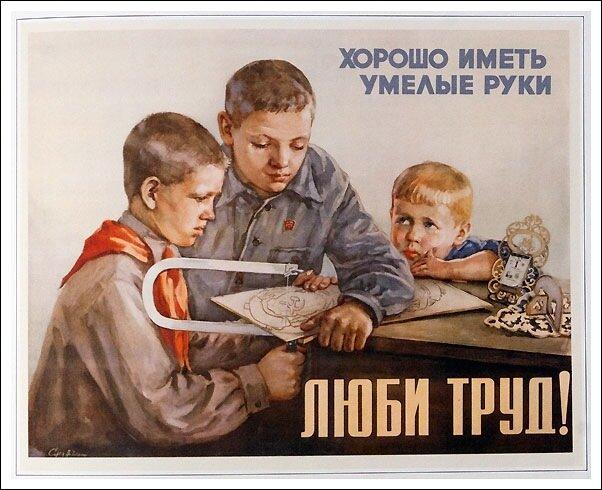 Советский педагогический плакат. Чему учили детей в СССР? 0_d0994_269a91b0_XL