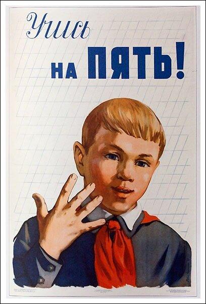 Советский педагогический плакат. Чему учили детей в СССР? 0_d099c_a5909f4c_XL