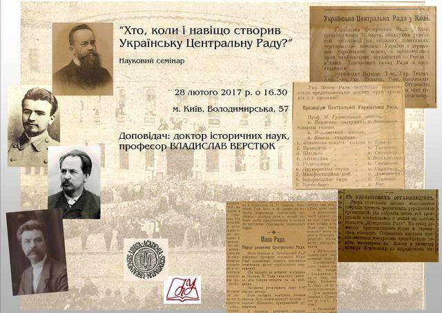 К столетию основания Украинской Центральной Рады историки обсудят, кто и когда ее создал