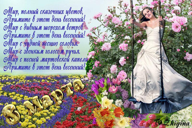 северном полюсе поздравление в стихах о цветах цветовой гаммы появление