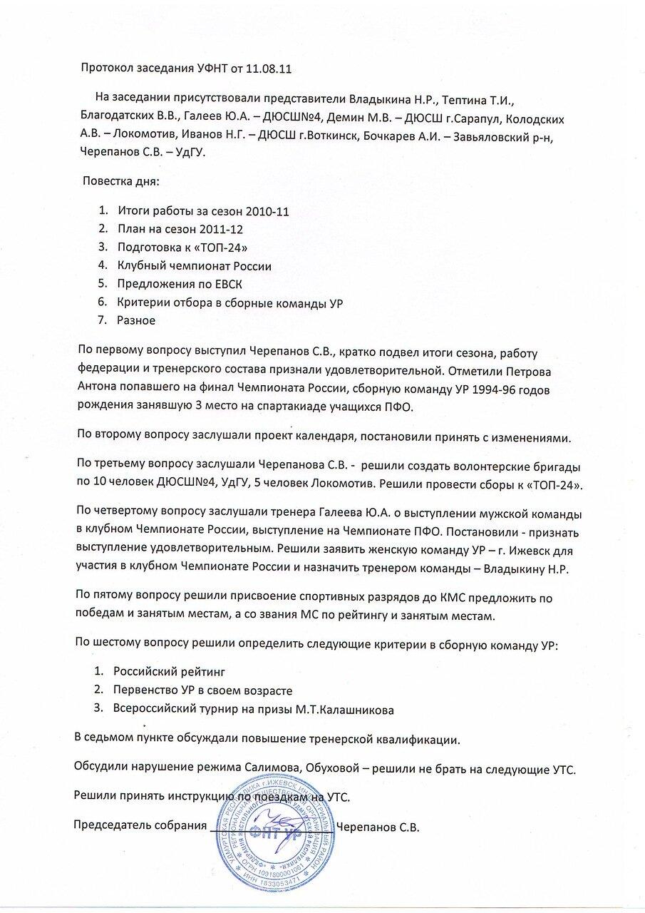 Протокол заседания УФНТ от 11.08.2011