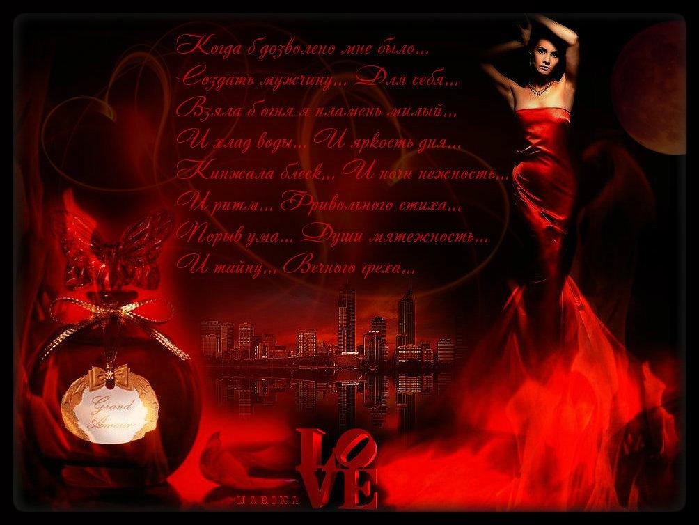 О женщине, о мужчине, о любви... Красивые стихи... - красивые гифки Любовь и Романтика картинки