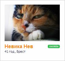 Невика Нев